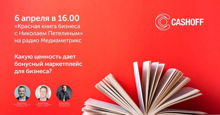 Эксперт CASHOFF на «Красной книге бизнеса» от Медиаметрикс