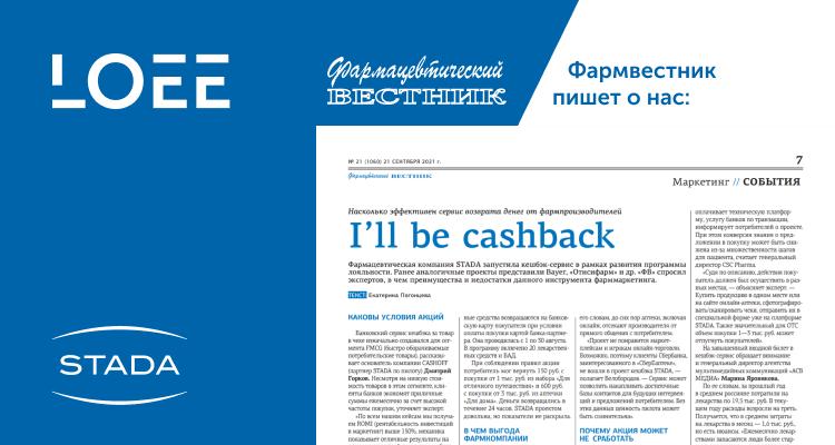 «Фармацевтический вестник» опубликовал заметку о запуске кешбэк-акций в Stada